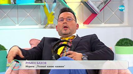 """""""На кафе"""" с Румен Бахов (29.01.2020)"""