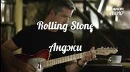 Rolling Stone _ Анджи / Превод /