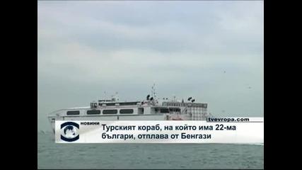 Турският кораб, на който има 22-ма българи отплава, от Бенгази.