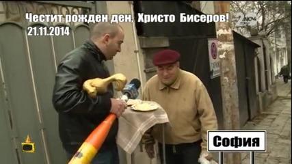 Честит рожден ден, Христо Бисеров! - Господари на ефира (28.11.2014)