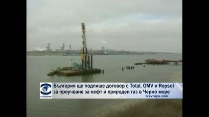 България ще подпише договор с Total, ОМV и Repsol за проучване на нефт и природен газ в Черно море
