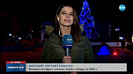 Банско посреща Световната купа по ски за жени