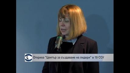 Център за създаване на лидери беше открит в 19-о училище в София