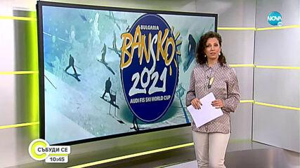 Състезанията за Световна купа по ски в Банско продължават