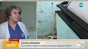 МИЗЕРНИ УСЛОВИЯ: Болница в Перник в окаяно състояние
