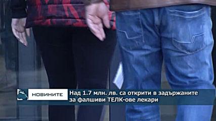 Над 1.7 млн. лв. са открити в задържаните за фалшиви ТЕЛК-ове лекари