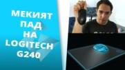 Logitech G240 - най-тънкият пад за мишка! [GplayTV S2] Ep. 38
