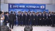 Унижиха футболистите на Южна Корея при завръщането им