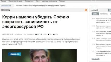 Световните медии за посещението на Кери в България