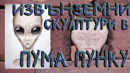 Скулптури на извънземни в Пума Пунку