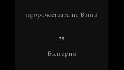 А вие горди ли сте че сте Българи?