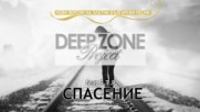 Deep Zone vs Btr - Спасение club mix - Spasenie