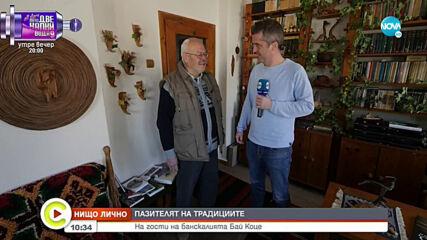 НИЩО ЛИЧНО: На гости в къщата-музей на пазителя на традициите Константин Икономов