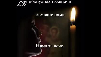 Сталактони - 2 Румена Коларова - Шиндлер