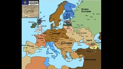Истинските граници на Европа