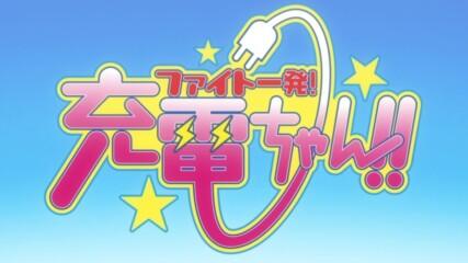 [eng dub] Fight Ippatsu! Juuden-chan!! [ep.08]