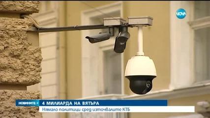 Кадиев: В доклада за КТБ няма имена на политици