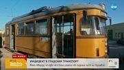 Пантограф на трамвай падна, едва не рани пътничка