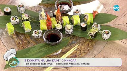 """Рецептите днес: Три основни вида суши - хосомеки, урамаки, нигири - """"На кафе (23.06.2021)"""