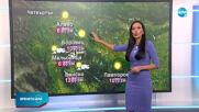 Прогноза за времето (04.02.2021 - обедна емисия)