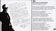 Превод Албум New! Notis Sfakianakis - Аз И Самотата (new Song 2013)
