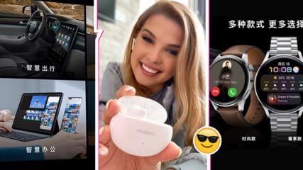Бъдещето е тук! Huawei представи новите устройства за HarmonyOS 2