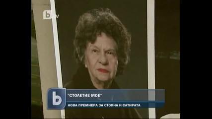 столетие мое - btv новините