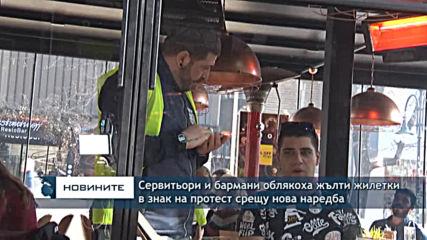 Сервитьори и бармани облякоха жълти жилетки в знак на протест срещу нова наредба
