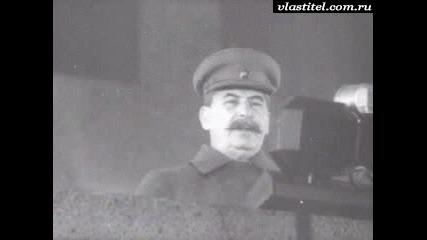 Сталин - Архивни Кадри