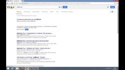 Как да махнем досадните реклами от Google Chrome