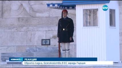 """СИРИЗА ще се коалира с евроскептичната партия """"Независими гърци"""""""