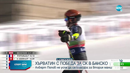Спортни новини (27.02.2021 - централна емисия)
