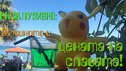 Ако Пикачу можеше да говори: За Pokemon Go, киното и славата