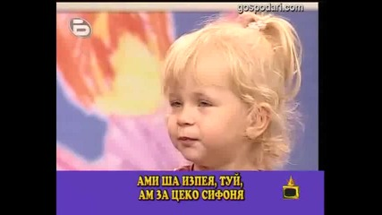 Момиче пее песента на Цеко Сифоня 100% смях!!!!!