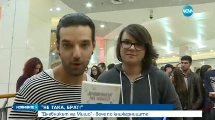 """""""НЕ ТАКА, БРАТ"""" - Дневникът на Мишо - вече по книжарниците"""