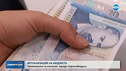 Гласуват актуализацията на бюджета