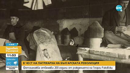 Фотоизложба отбелязва 200 години от рождението на Георги Раковски