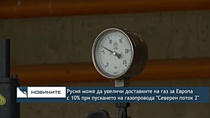 """Русия може да увеличи газовите доставки за Европа с 10%, ако тръгне """"Северен поток 2"""""""
