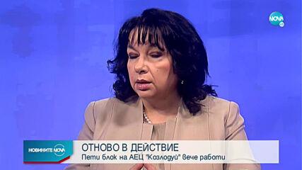 """Пети блок на АЕЦ """"Козлодуй"""" е включен в енергийната система на страната"""