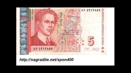 http://nagradite.net/spon400