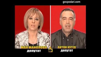 Блиц - Мая Манолова и Антон Кутев