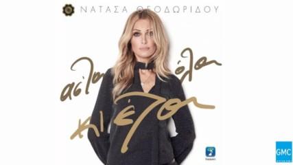 Премиера ! Обичам Те Чуваш Ли Ме - Наташа Теодориду / Natasa Theodoridou - S Agapao M Akous