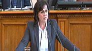 Корнелия Нинова иска дебат за Глобалния пакт за миграция на Оон. Декларация на Бсп в Нс - 9.11.2018