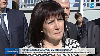 Борисов освободи двамата зам.-министри с евтини апартаменти
