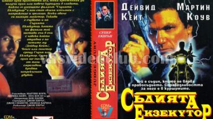 Съдия и екзекутор (синхронен екип, дублаж на Топ Видео Рекърдс, 1996 г.) (запис)