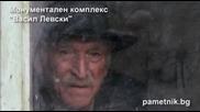Монументален комплекс Васил Левски