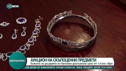 Бижута на дъщерята на Наполеон бяха продадени на търг за 1,4 милиона евро