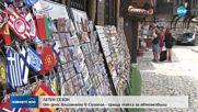 ЛЕТЕН СЕЗОН: От днес влизането в Созопол - срещу такса за автомобили