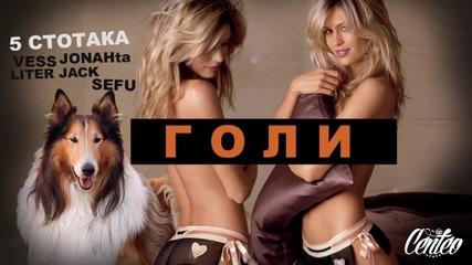 5 Stotaka ft. Vess, Jonahta, Liter Jack, Sefu - Голи (molly cover)