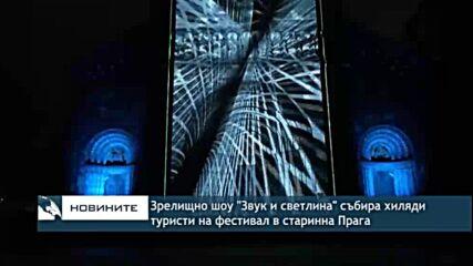 """Зрелищно шоу """"Звук и светлина"""" събира хиляди туристи на фестивал в старинна Прага"""